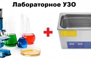 ультразвуковые ванны и мойки для лабораторий