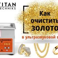 Чистка золота в ультразвуковой ванне