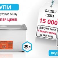 Самая дешевая уз ванна 30 л в Украине