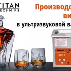 Как быстро приготовить спиртные напитки при помощи ультразвука