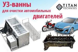Ультразвуковые ванны для отмывки двигателей