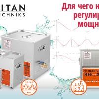 Для чего нужны ультразвуковые ванны с регулировкой мощности