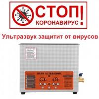 COVID-19 можно предотвратить используя ультразвуковую ванну