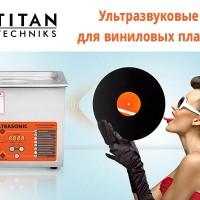 Ультразвуковая ванна для очистки виниловых пластинок