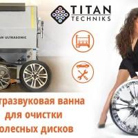 Ультразвуковая ванна для очистки колесных дисков