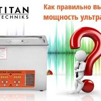 Как правильно выбрать мощность ультразвука