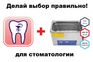 выбор уз ванны для стоматологии