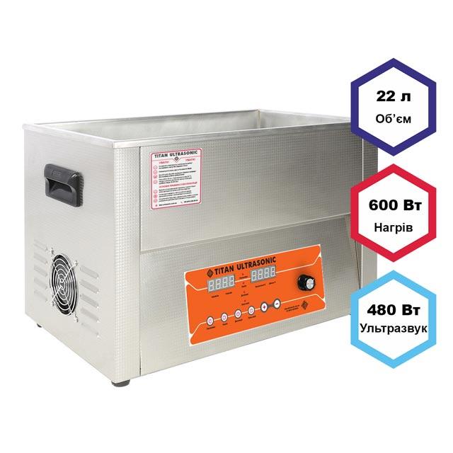 Ультразвуковая мойка (ванна) 22 литра с дегазацией