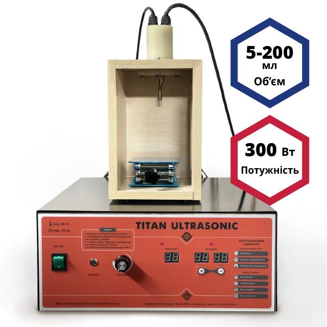 Ультразвуковой гомогенизатор, диспергатор, эмульгатор 5-200 мЛ