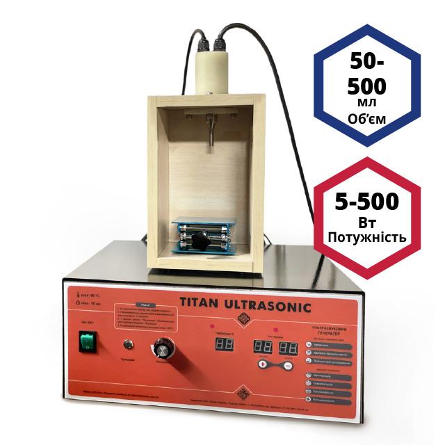 Ультразвуковой гомогенизатор, диспергатор, эмульгатор 50-500 мЛ