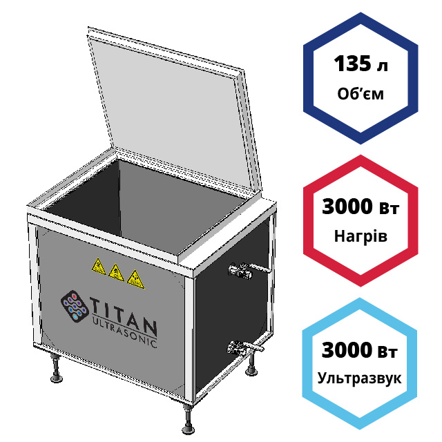 Ультразвуковая мойка (ванна) 135 литров