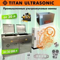 Ультразвуковые ванны объемом 30-30000 литров