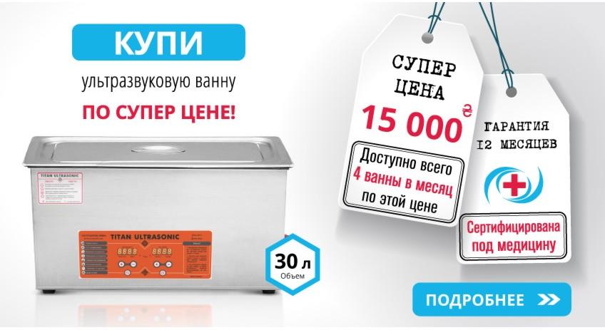 Самая дешевая ультразвуковая ванна 30 литров в Украине