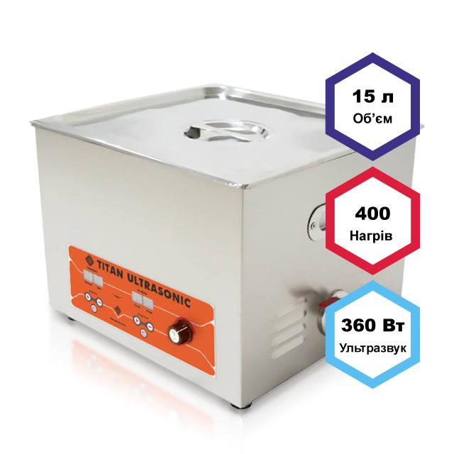 Ультразвуковая мойка 15 л с регулировкой мощности