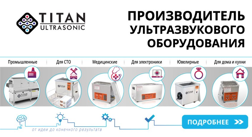 Мы производители ультразвукового оборудования