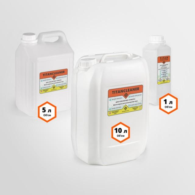 Моющее Titan Cleaner TC-2C42-U для очистки ювелирных украшений в ультразвуковой ванне (мойке)