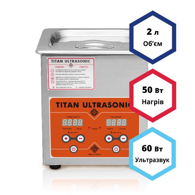 Ультразвуковая мойка (ванна) 2 литра