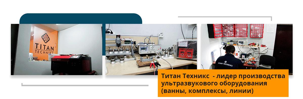Лидер производства ультразвукового оборудования